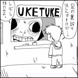 めちゃめちゃ痛い治療をした話〜その7〜