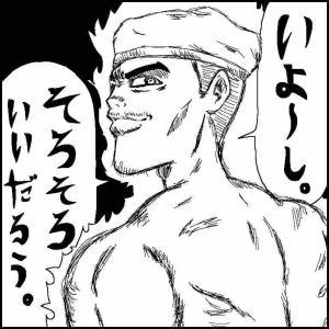 めちゃめちゃ痛い治療をした話〜その19〜