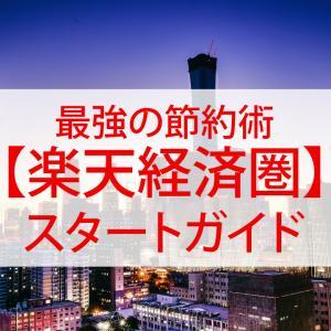 最強の節約術【楽天経済圏】スタートガイド