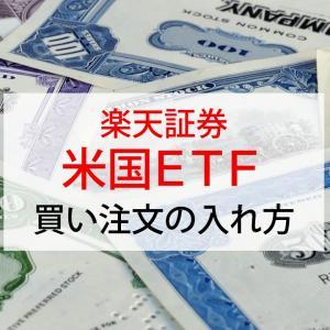 米国ETFの買い注文の入れ方(楽天証券)