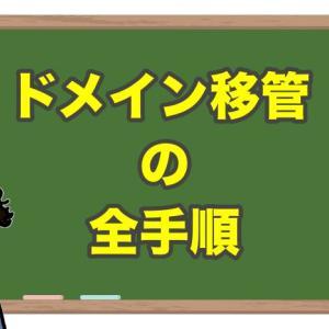 ドメイン移管の全手順(コノハウィング←エックスサーバー)【わかりやすく解説】