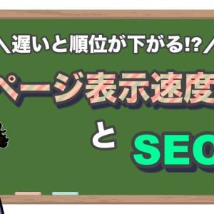 ページ表示速度のSEOへの影響【Googleの中のひとの発言は?】