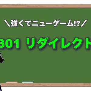 【簡単1分】301リダイレクトとは?設定方法とそのSEO効果を解説