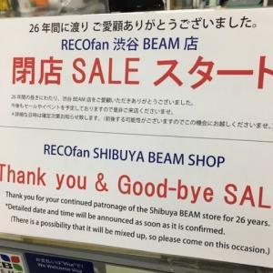 レコードマニアの狩場、レコファン渋谷BEAM店が閉店
