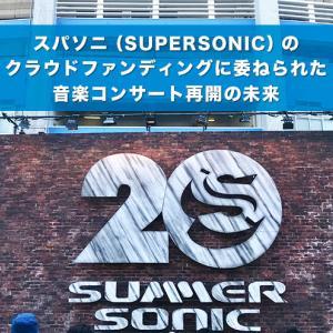 スパソニ(SUPERSONIC)のクラウドファンディングに委ねられた音楽コンサート再開の未来
