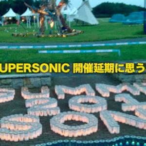 SUPERSONIC(スーパーソニック)開催延期に思う事