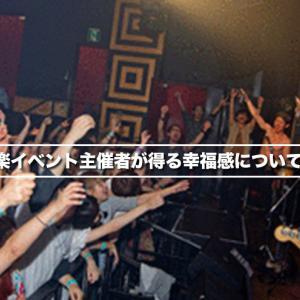 音楽イベント主催者が得る幸福感について