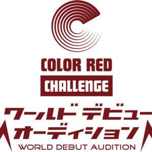 USレーベル「カラー・レッド」が日本のアーティストへ向けたワールド・デビュー・オーディションを開始