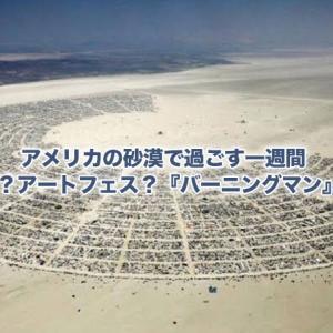 アメリカの砂漠で過ごす一週間。奇祭?アートフェス?『バーニングマン』とは