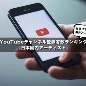 【2020年9月】日本国内アーティストYouTubeチャンネル登録者数ランキング【おまけで海外も】