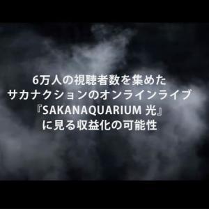6万人の視聴者数を集めたサカナクションのオンラインライブ『SAKANAQUARIUM 光』に見る収益化の可能性