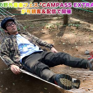 柏の野外音楽フェス「CAMPASS EXTRA」が有観客&配信で開催