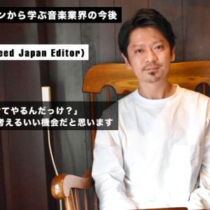 【インタビュー】ビジネスパーソンから学ぶ音楽業界の今後【石井洋(BuzzFeed Japan Editor)】