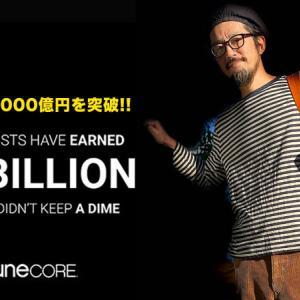 「米TuneCore利用アーティストへの還元額2,000億円を突破」ニュースを受けて