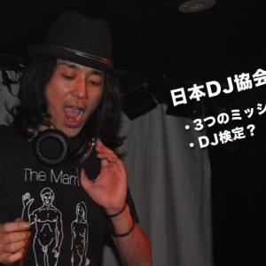 日本DJ協会(一般社団法人)というのがあるそうで調べてみました
