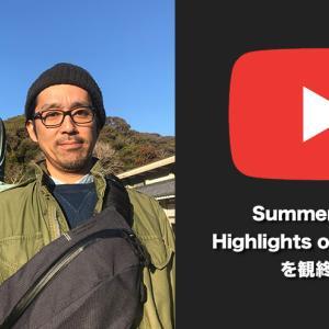 【アンケート募集も】Summer Sonic Highlights on YouTubeを観終えて【サマソニ】