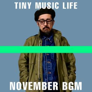 TINY RECORDS的今月の在宅BGM:9曲【2020年11月】