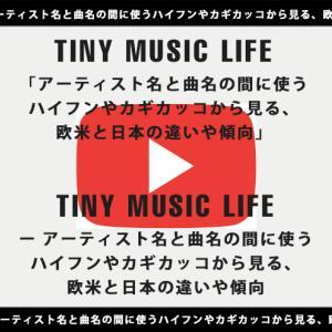 アーティスト名と曲名の間に使うハイフンやカギカッコから見る、欧米と日本の違いや傾向