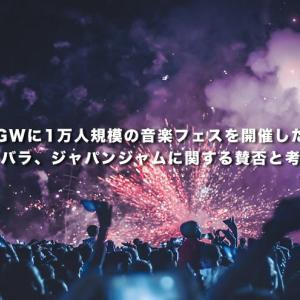 GWに1万人規模の音楽フェスを開催したビバラ、ジャパンジャムに関する賛否と考察