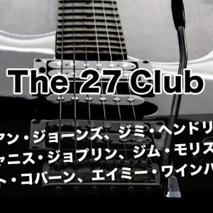 『27クラブ』というミュージシャンの悪しきジンクスとは?
