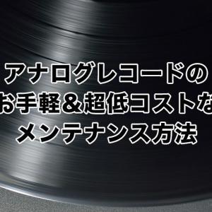 アナログレコードのお手軽&超低コストなメンテナンス方法