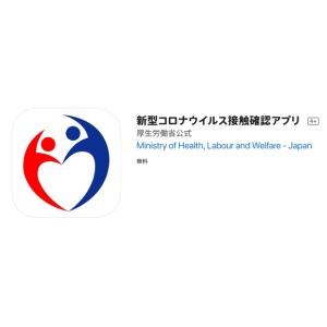 厚生労働省 新型コロナウイルス「接触確認アプリ」を本日リリース