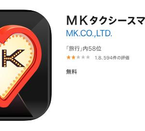 アプリでタクシーの配車を依頼してみた-MKタックシースマホ配車