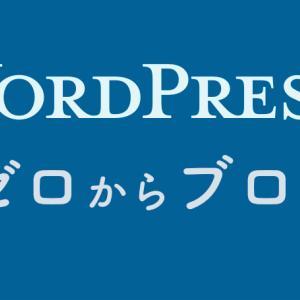 WordPress 本体・テーマ・プラグインのアップデート方法と注意点