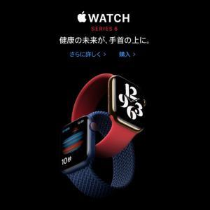 Apple Watch Series 6 の在庫状況〜amazonなら最速で入手可能!?Yahoo!なら高ポイント還元!!