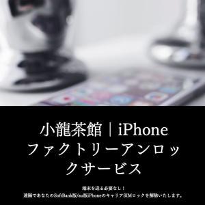 iPhone SIMロック解除不可端末(デモ機など)のロック解除 ファクトリーアンロック iPhone12に対応