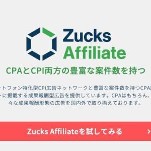 アプリのアフィリエイトができるZucks Affiliate 登録から審査完了までの流れ