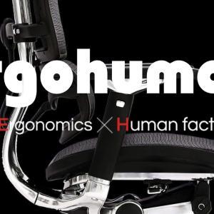 Ergohuman 3Dファブリックメッシュとエラストメリックメッシュを比較してみた