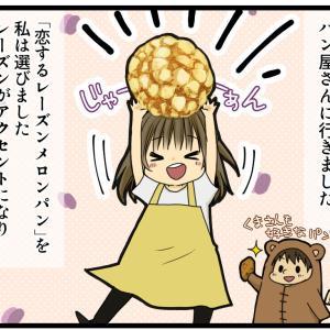 長野のパン屋さんで…メロンパン!
