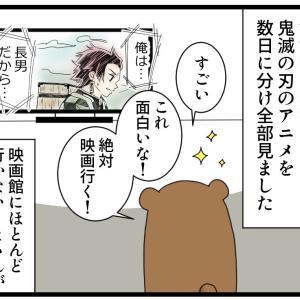 鬼滅にハマるくまさん【カナヲの落書き有】