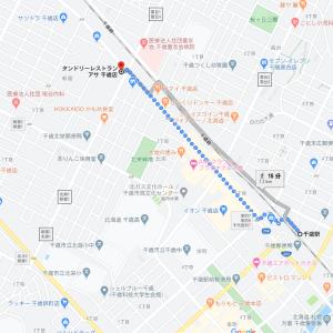 【カレーナン】北海道千歳市のおすすめグルメ「タンドリーチキンアサ」ナン食べ放題!
