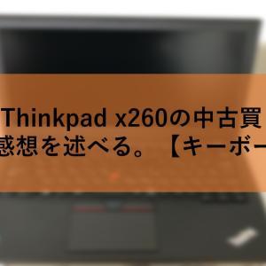 Lenovo Thinkpad x260の中古買ったので触った感想を述べる。【キーボード神】