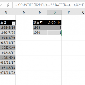 Excelで誕生日を年毎に数える。日付の範囲カウント、指定日付間に存在するデータを数える