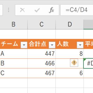 Excelの数式エラーまとめ