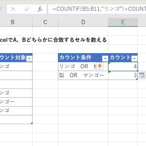 ExcelでA、Bどちらかに合致するセルを数える