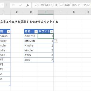 Excelで大文字と小文字を区別するセルをカウントする