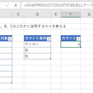 Excelで複数の値の 1 つに等しいセルの数をカウントする