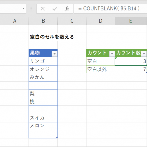 Excelで空白のセルを数える