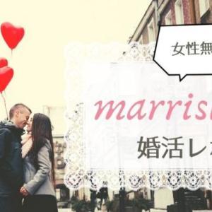 婚活アプリmarrish(マリッシュ)体験談!アラサー婚活におすすめ