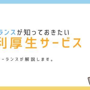 フリーランス(個人事業主)向け福利厚生サービス7選!