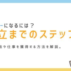 【2020年】ブロガー・アフィリエイターになるには?月収80万円アフィリエイターが解説!