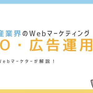 不動産業界のWebマーケティング(SEO対策・リスティング広告)を徹底解説!