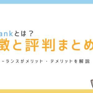 【2020年】Pe BANKの評判は?メリット・デメリットを解説!
