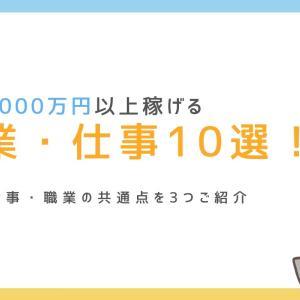 【2020年】年収1000万以上稼げる職業・仕事10選!副業・独立も可!