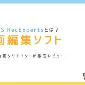 【PC画面録画にオススメ!】スクリーンレコーダーEaseUS RecExperts徹底レビュー