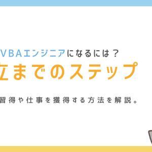 VBAエンジニアがフリーランスになるには?年収・副業事情・案件獲得方法を解説!